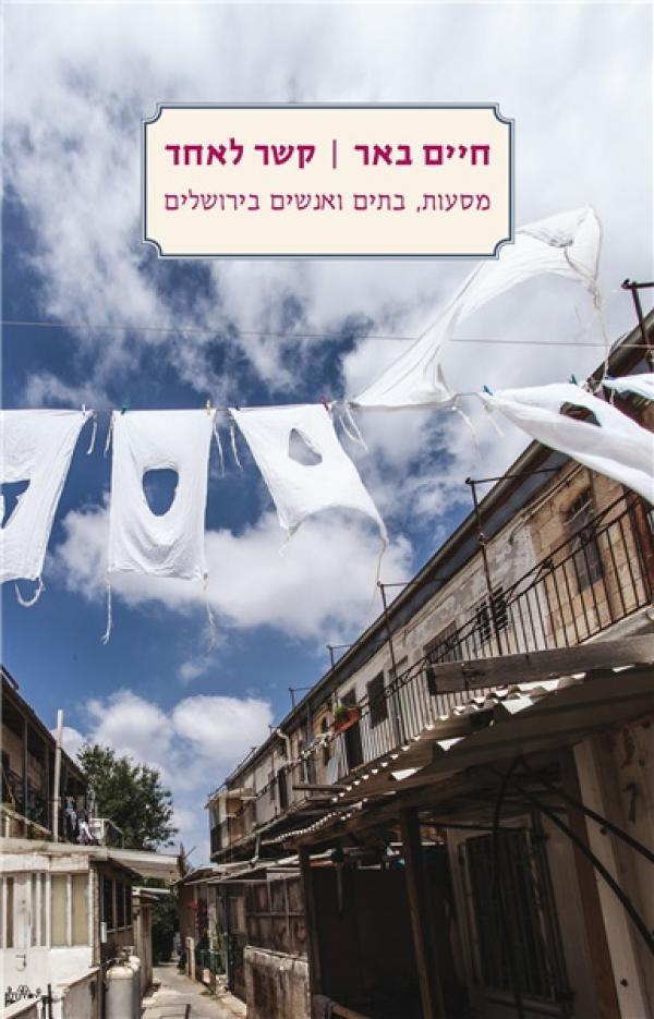 קשר לאחד - מסעות, בתים ואנשים בירושלים - חיים באר