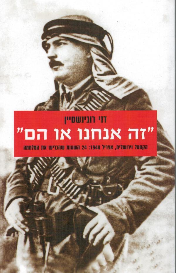 זה אנחנו או הם - הקסטל וירושלים, אפריל 1948: 24 השעות שהכריעו את המלחמה - דני רובינשטיין