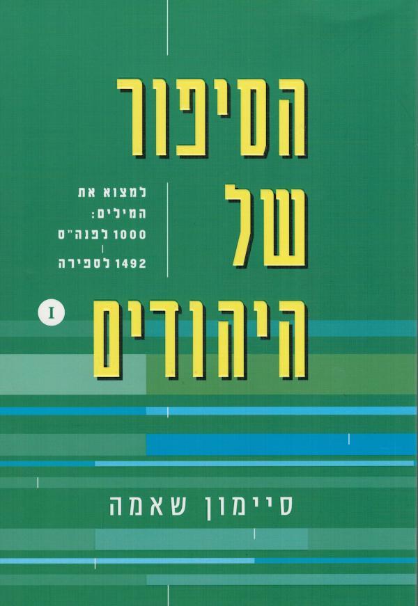 """הסיפור של היהודים  - למצוא את המילים: 1000 לפנה""""ס - 1492 לספירה - סיימון שאמה"""