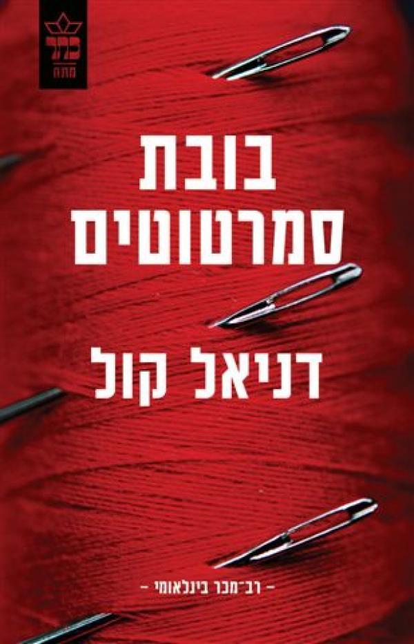 בובת סמרטוטים - מתח - דניאל קול