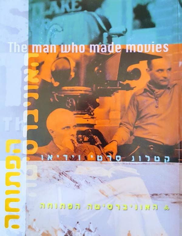 קטלוג סרטי וידיאו - the man who made movies - פרופ' רות בייט-מרום