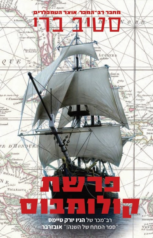 פרשת קולומבוס - The Columbus Affair - סטיב ברי