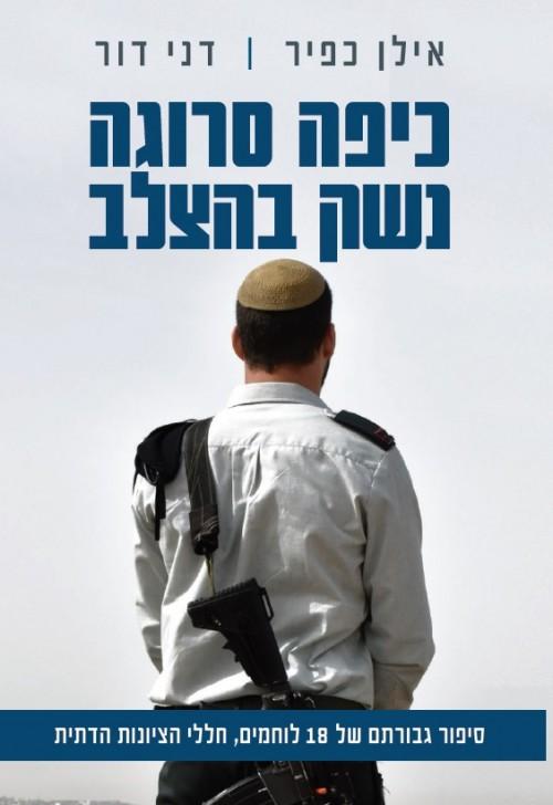 הוסף לסל את כיפה סרוגה נשק בהצלב - סיפור דבורתם של 18 לוחמים, חללי הציונות הדתית / אילן כפיר