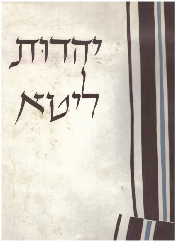 Image result for יהדות ליטא /  ארבעה כרכים –