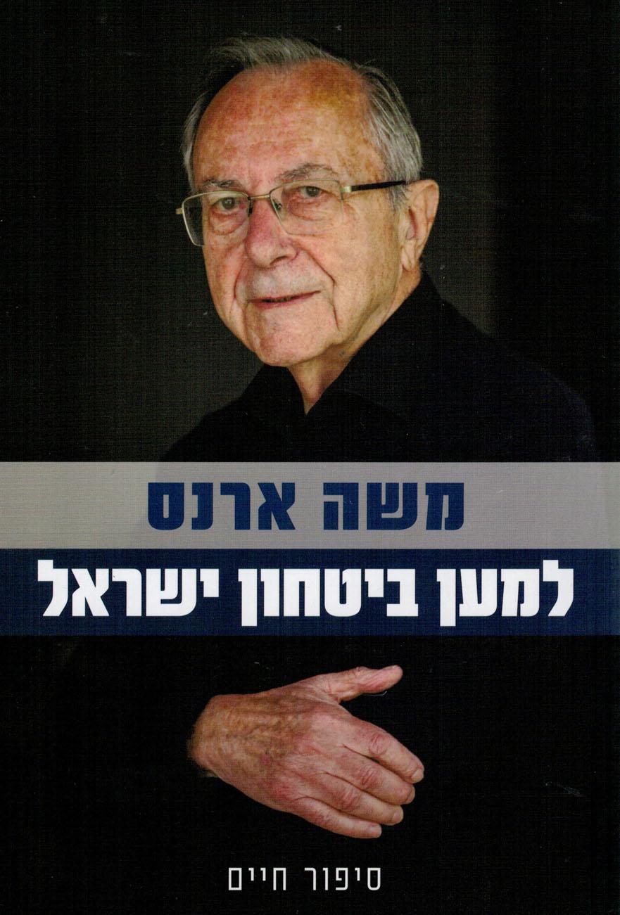 למען ביטחון ישראל - סיפור חיים / משה ארנס