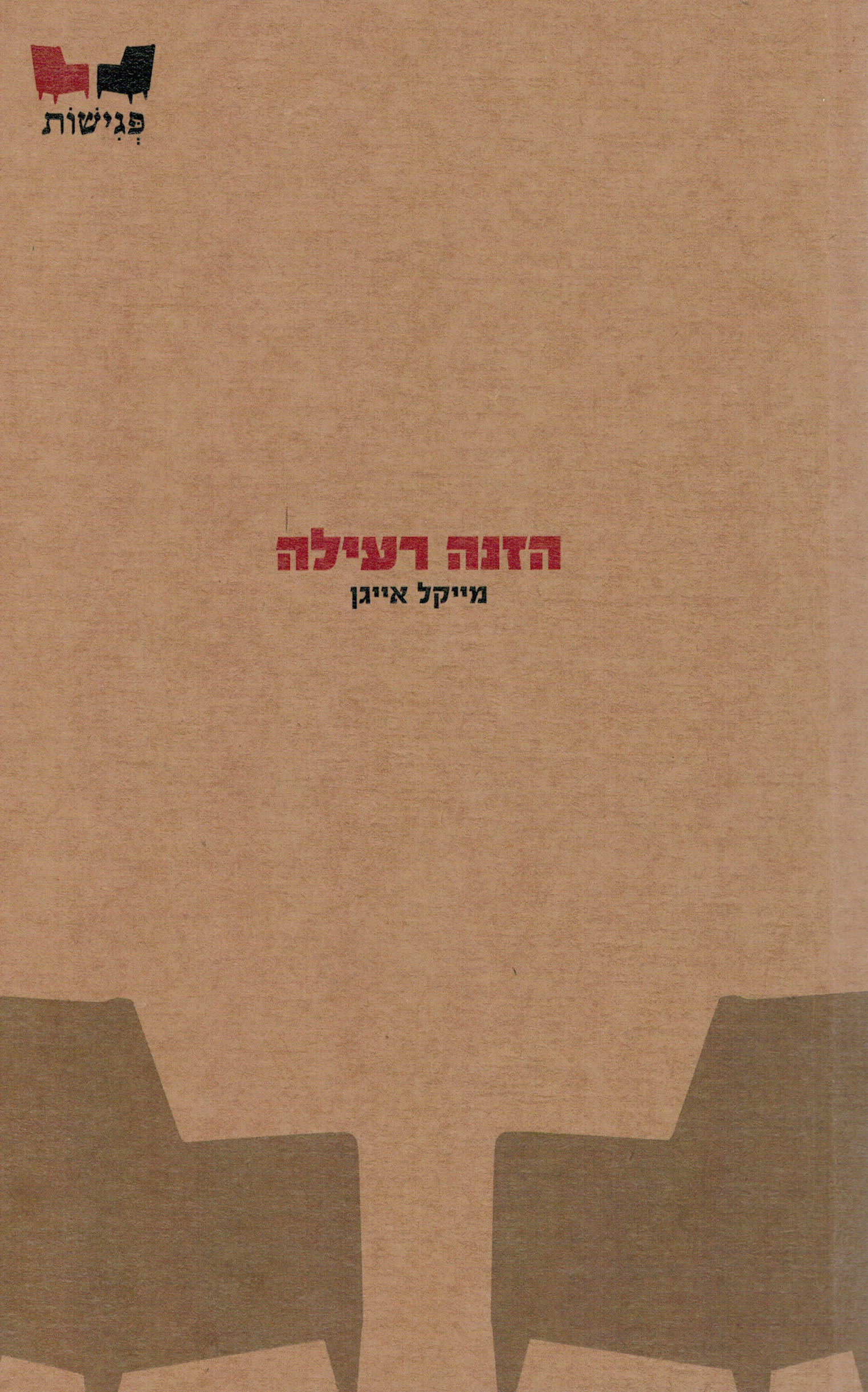 הזנה רעילה / מייקל אייגן