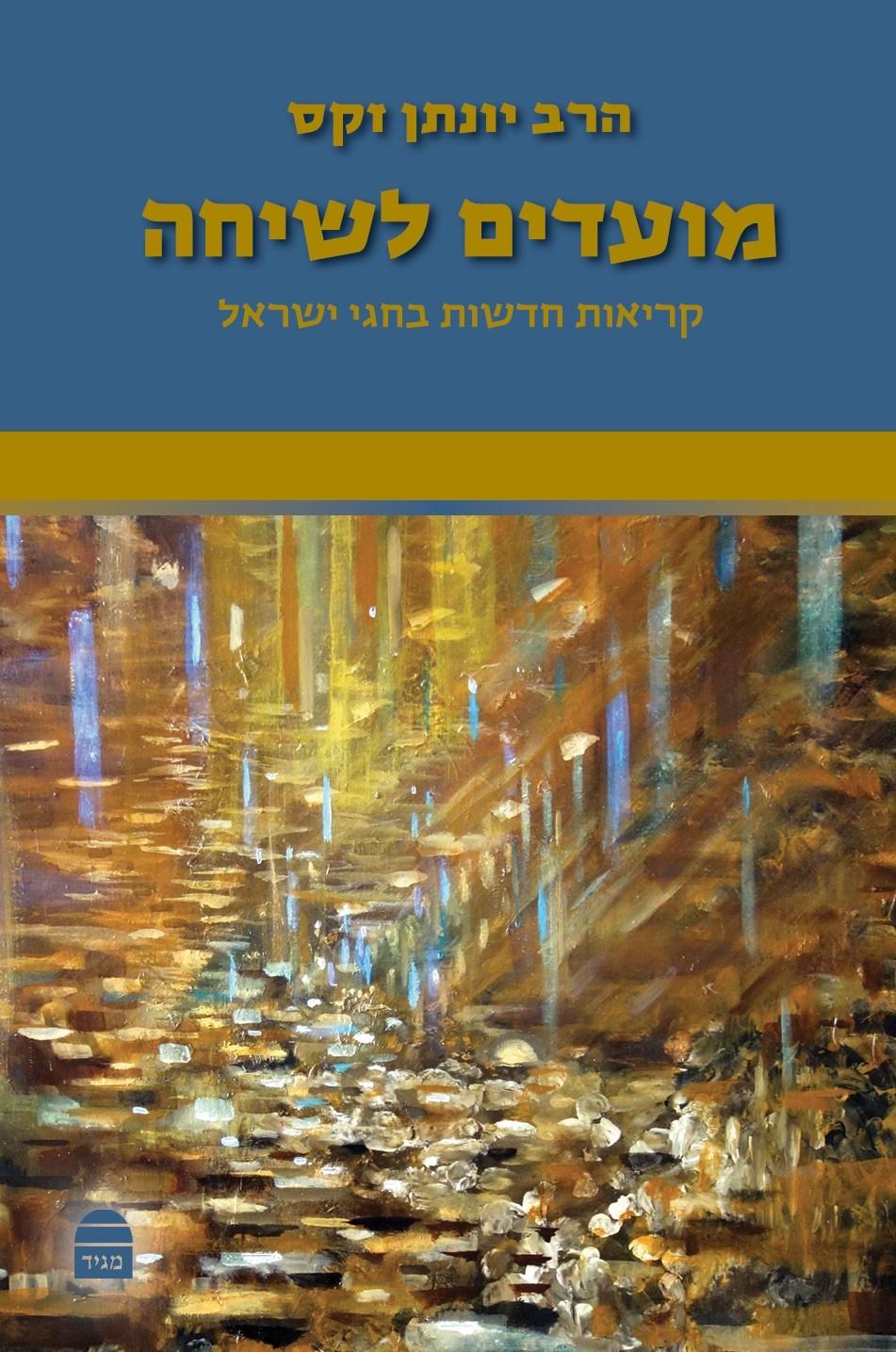 �ועדי� �שיחה - קרי�ות חדשות בחגי ישר�� / הרב יונת� זקס