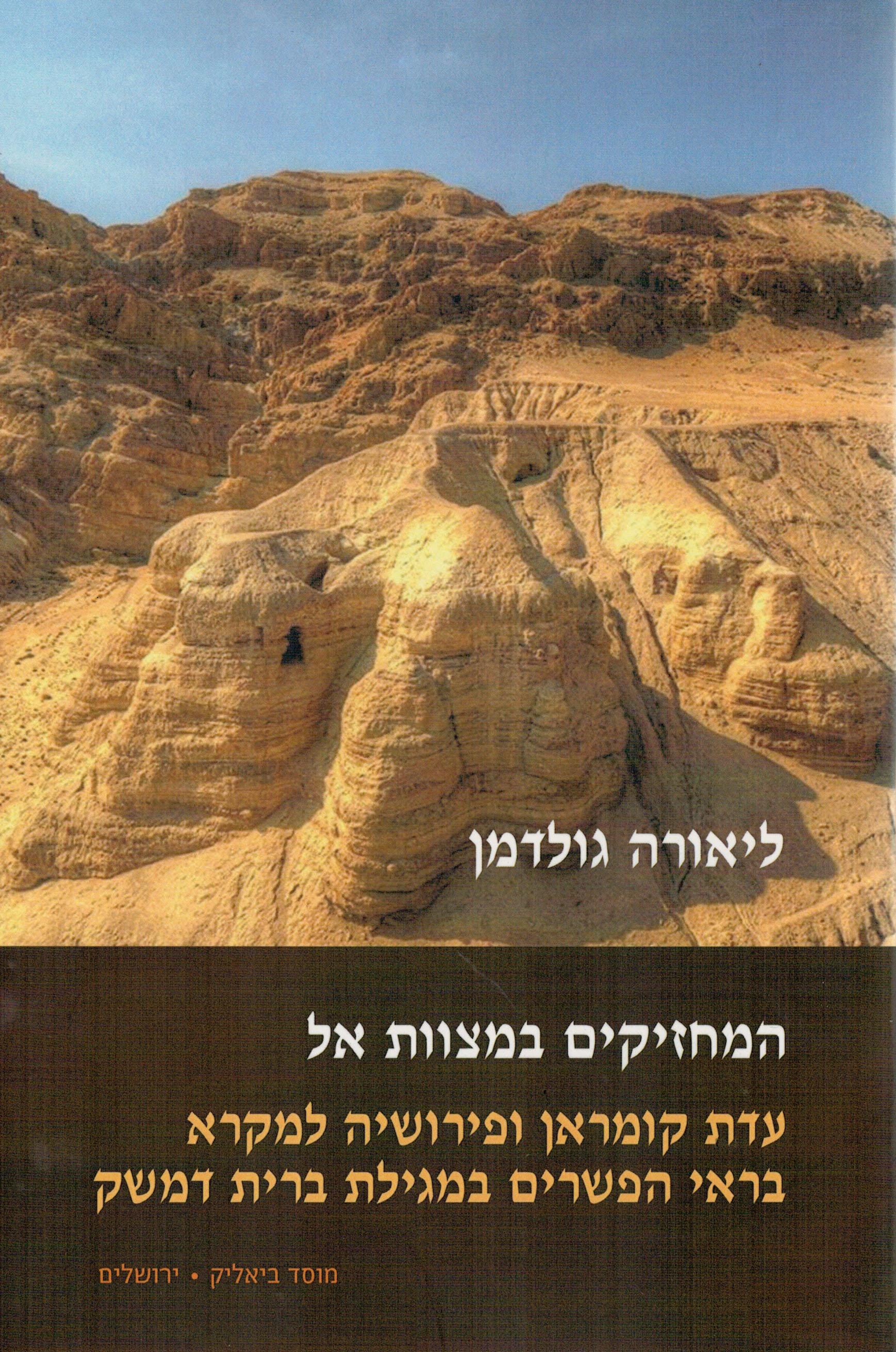 המחזיקים במצוות אל - עדת קומראן ופירושיה למקרא בראי הפשרים במגילת ברית דמשק / ליאורה גולדמן