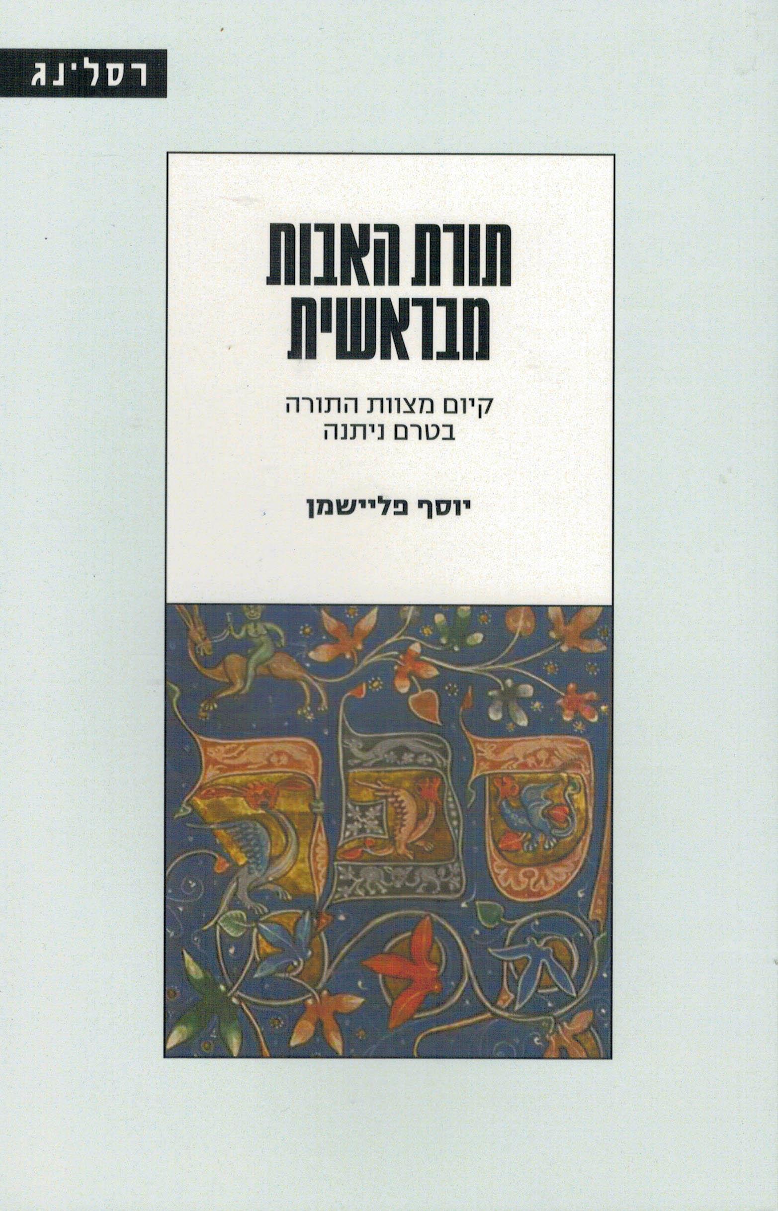 תורת האבות מבראשית - קיום מצוות התורה בטרם ניתנה / יוסף פליישמן