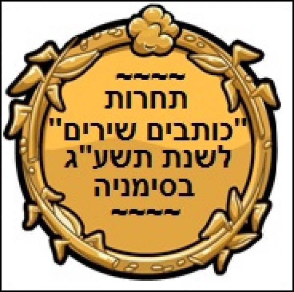 כותבים שירים בן 28 מישראל