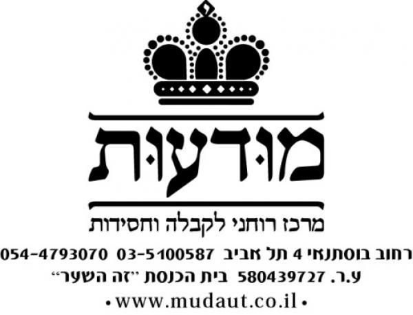 מוּדעוּת-חנוּת סְפָרִים חדשים 03-5100587