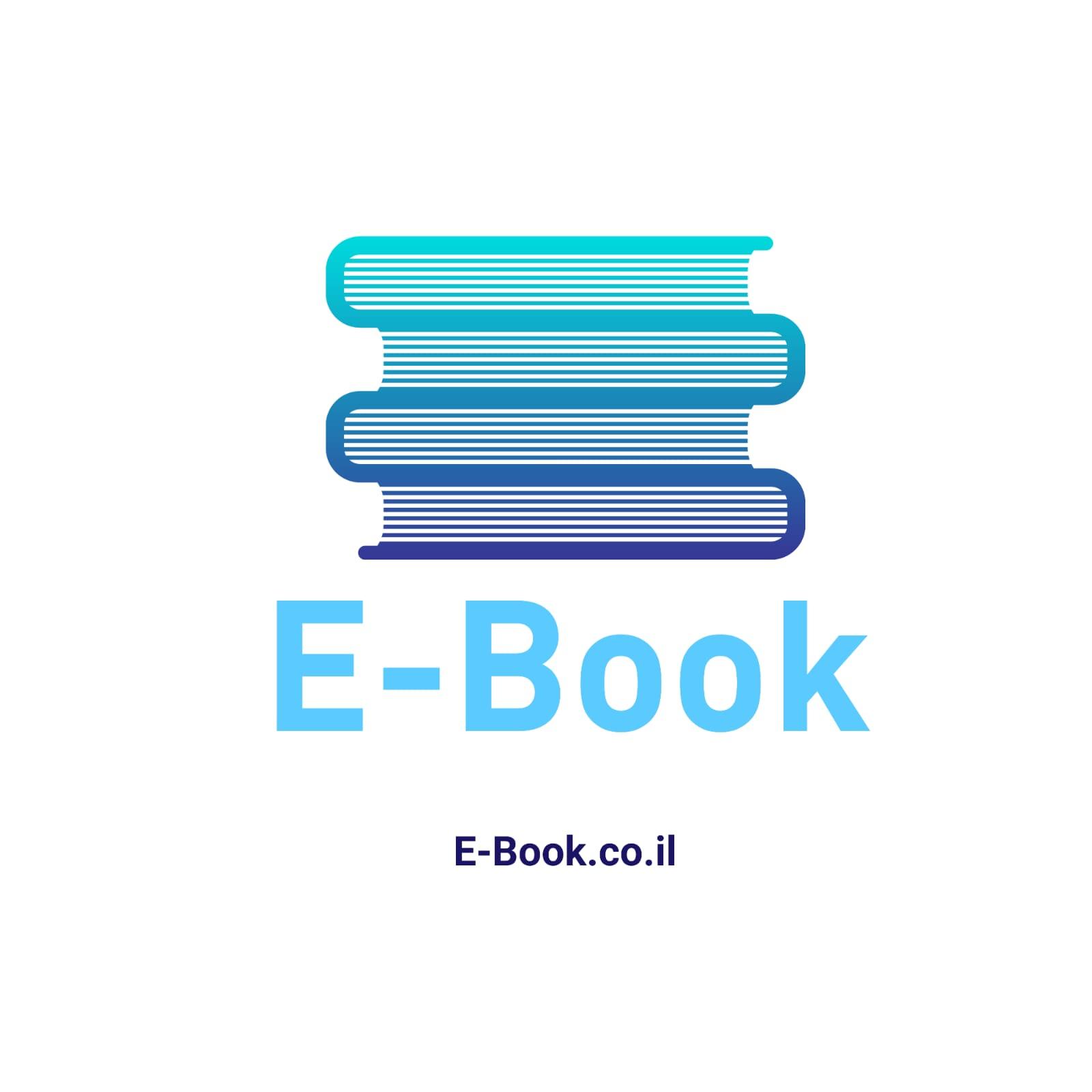 E-Book.co.il ספרים משומשים