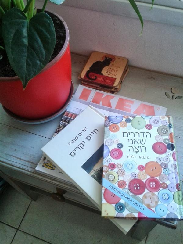ספרים שענת