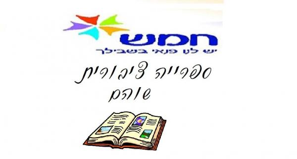 ספריית שוהם