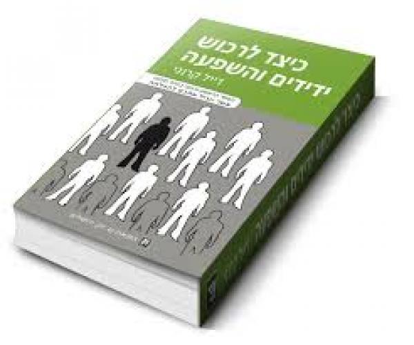 אבלדס - מחפש את הספר של קרנגי עם הכריכה הרכה בן 30 מנצרת עילית