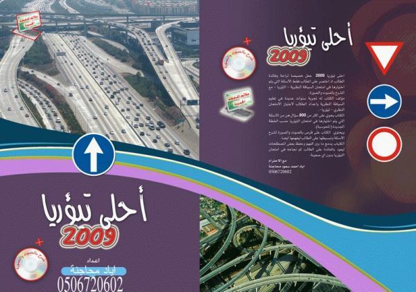 احلى تيئوريا2009 اياد محاجنة