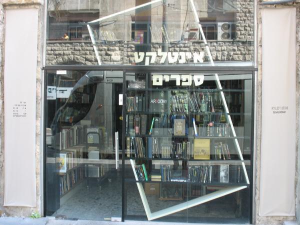 אינטלקט חנות ספרים בירושלים  מבצע ענק כל החנות בחנות