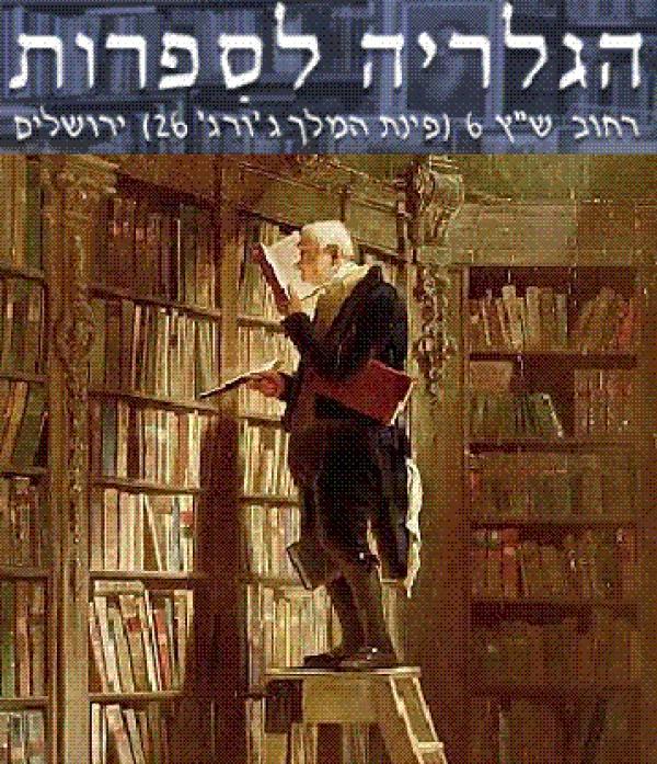 הגלריה לספרות