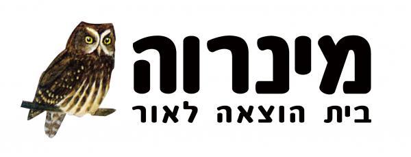 מינרוה בית הוצאה לאור בן 15 מירושלים