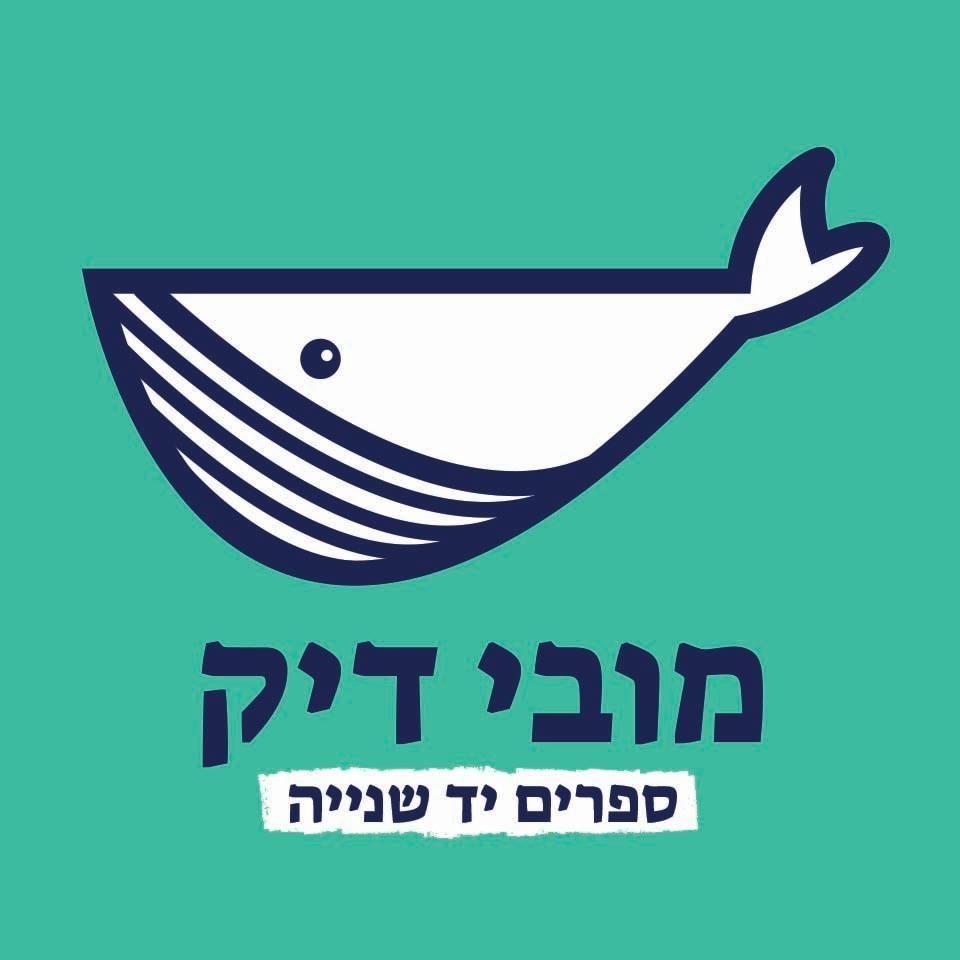 מובי דיק ספרים חיפה | http://is.gd/mbook | 04-8705533