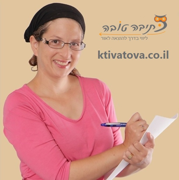 עדי איצקוביץ- עריכה ספרותית ועזרה לכותבים מתחילים