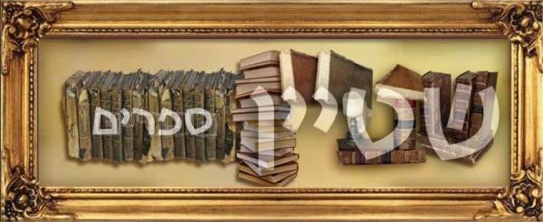 שטיין ספרים - לקונים בחנות בלבד הנחה של עד 30%!!