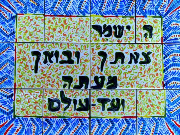 אליהו הכהן