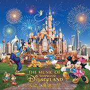 Disneyland Shanghai - Mickey's Royal Friendship Fair - Gordon Goodwin