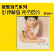 Collection - Cass Pang