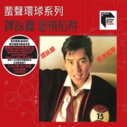 Ai Qing Xian Jing  - Alan Tam