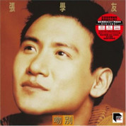 Wen Bie - Jacky Cheung