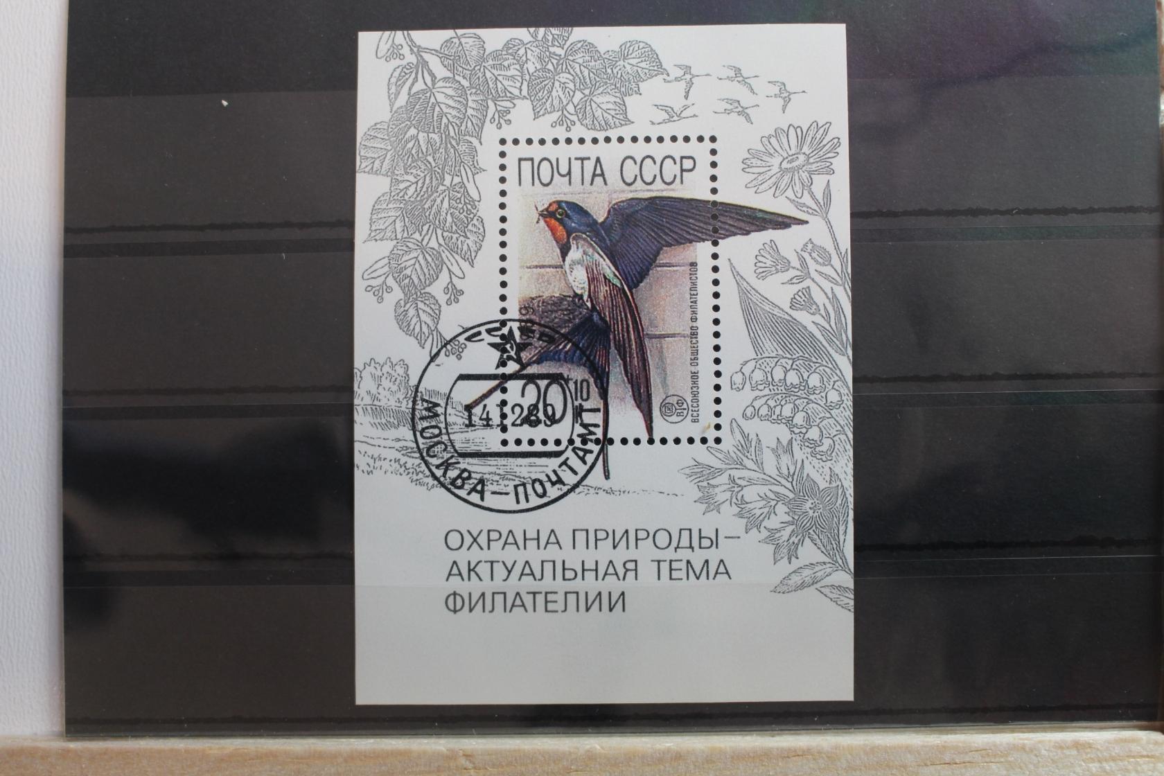 Sowjetunion Russland Gestempelt 1439 Wappen Europa