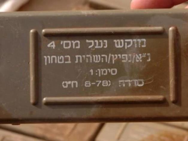 Der IS exhumierte Israelis in Syrien für Israel
