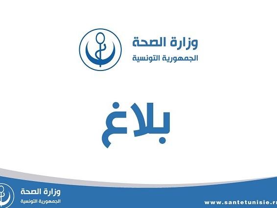 Tunisie: Nomination d'un nouveau délégué régional de la Santé à Sfax