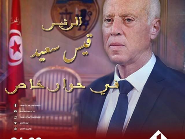 Tunisie [Vidéo]: Pour ses premiers cents jours, Kaïs Saïed accorde jeudi 30 janvier une interview à Al Wataniya I