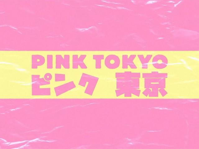 Pink Tokyo sur Paris Première, documentaire inédit sur l'érotisme nippon.