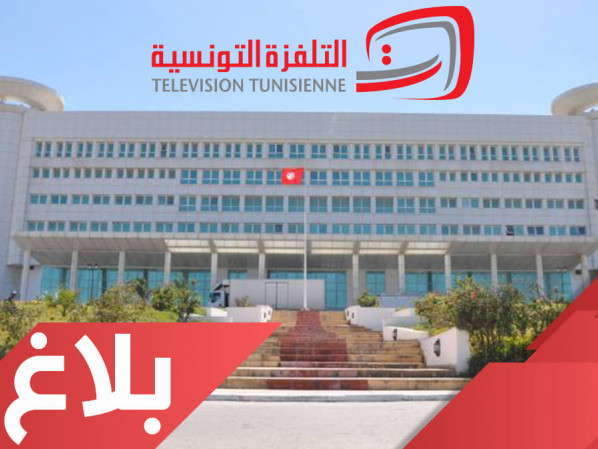 Tunisie : L'établissement de la télévision dénonce le brouillage de la transmission de la plénière de ce dimanche