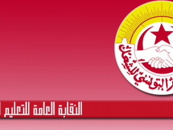 Tunisie : [communiqué] Le syndicat de l'enseignement de base à Sfax annonce une grève