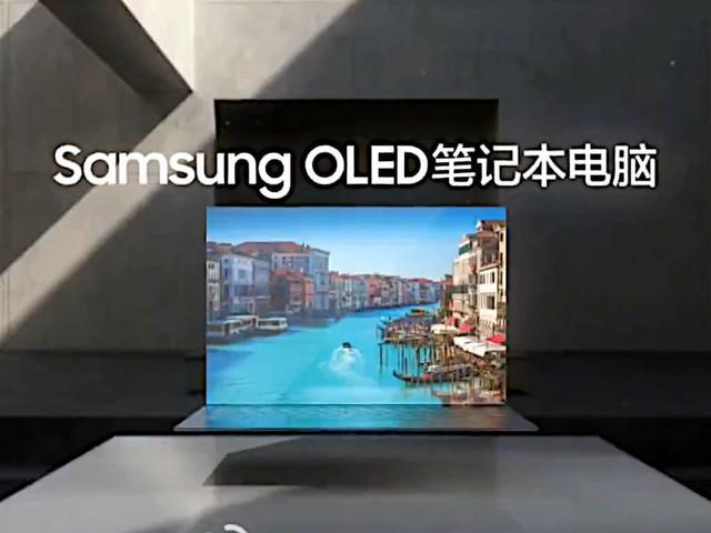 Samsung a réussi à cacher une Webcam derrière l'écran OLED d'un PC portable