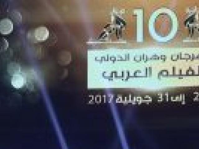 Clôture de la dixième édition du Festival international d'Oran du film arabe
