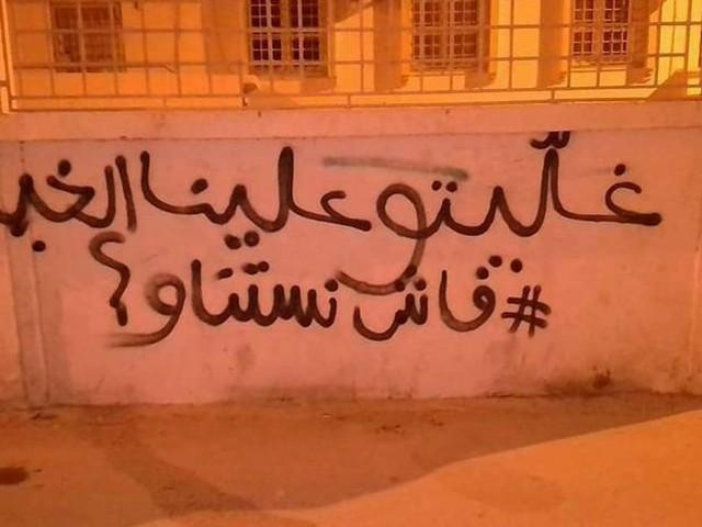 Tunis, Gafsa, Thala, Sidi Bouzid...Les contestations sociales se multiplient