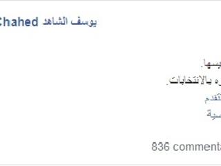 Tunisie – Youssef Chahed félicite Kaïs Saïed