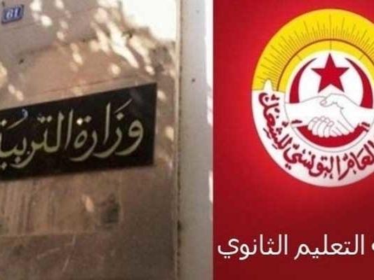 Tunisie: Enseignement secondaire, la Fédération appelle les professeurs à ne pas inscrire les notes sur la plate-forme électronique