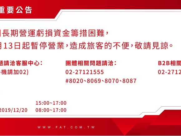 Taiwan : Far Eastern Air Transport cesse ses activités