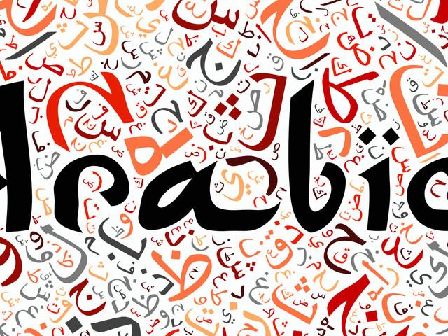 La directrice du Centre de langue et de civilisation arabe Nada Yafi vous dit tout ce que vous devez savoir sur la semaine de la langue arabe à l'IMA
