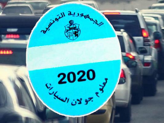 Tunisie: Vignette Auto 2020, dates de paiement