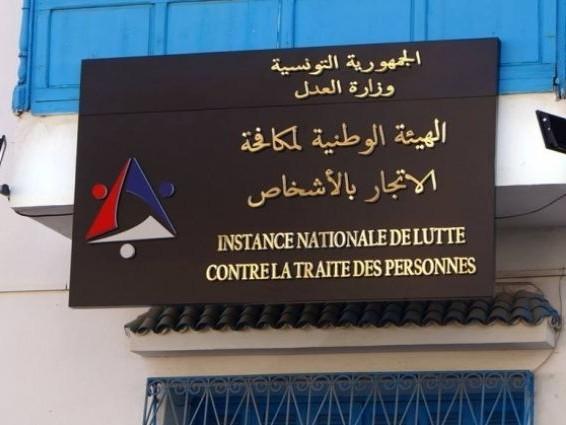 Raoudha Laâbidi : Hausse du taux de la traite des personnes en Tunisie