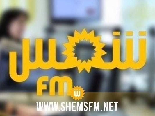 Tunisie : l'état cède ses participations dans Shems FM