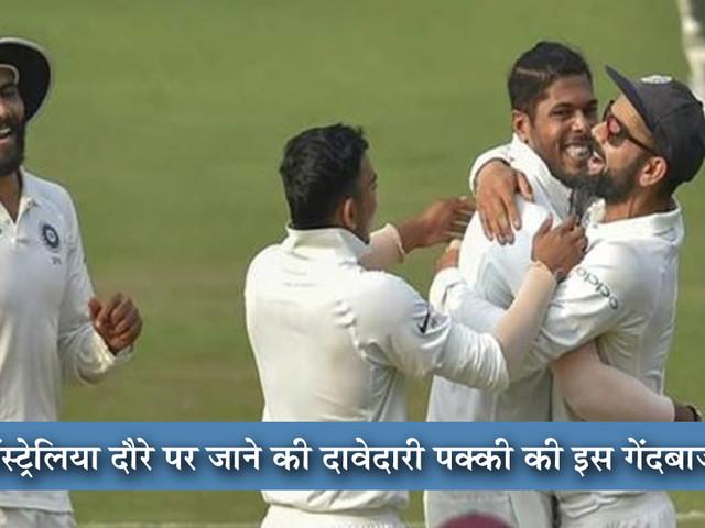 Virat Kohli ने दिया ये खास इशारा, ये तेज गेंदबाज जरूर जाएगा ऑस्ट्रेलिया दौरे पर