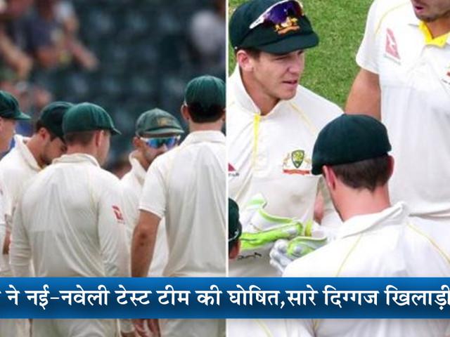 नई-नवेली Test Team घोषित की ऑस्ट्रेलिया ने, यह दिग्गज खिलाड़ी हुए बाहर